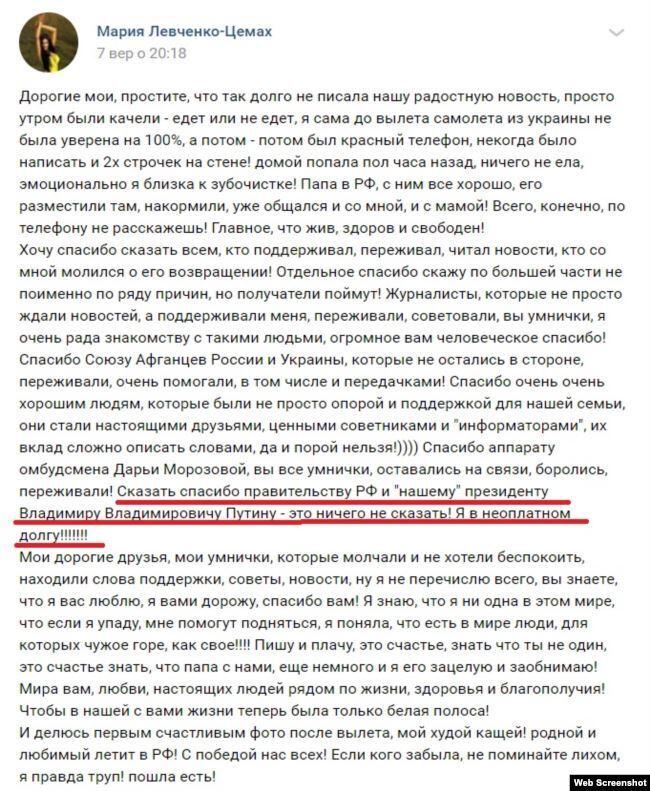 """""""Я в боргу перед Путіним!"""" Донька Цемаха """"прогнулася"""" перед президентом РФ"""
