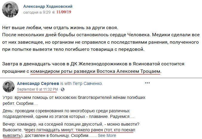 """На Донбасі ліквідували ватажка терористів """"ДНР"""""""