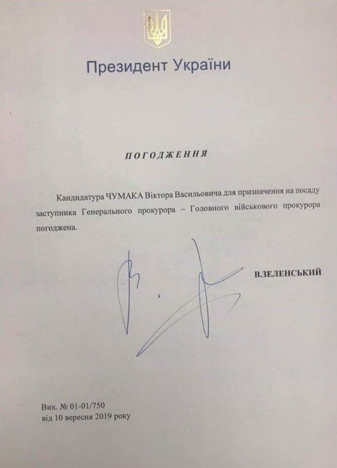 Зеленский определился с новым главой военной прокуратуры: кто он photo