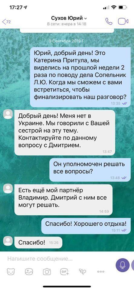 Адвокаты устроили скандал из-за ДТП с тещей Притулы