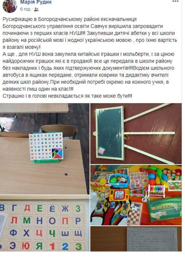 На Прикарпатті для першачків закупили російські абетки: виник скандал