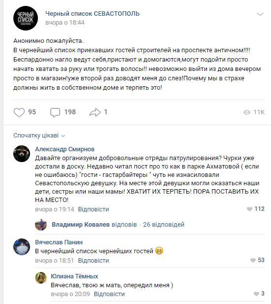 """""""Ми в страху!"""" У Криму завили через """"русскій мір"""""""