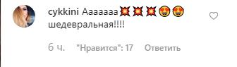 Чехова вызвала ажиотаж в сети голым фото