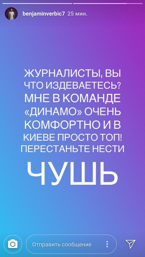 """""""Вы что, издеваетесь?"""" Вербич вскипел из-за """"Динамо"""""""