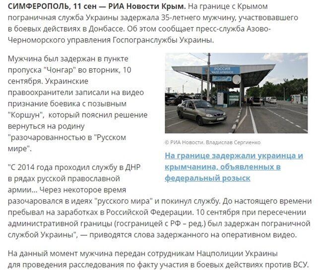 """Российские СМИ признали """"ополченца"""" - боевиком. В """"ДНР"""" обиделись"""