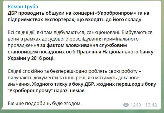 """Роман Труба про обшуки в """"Укроборонпромі"""""""