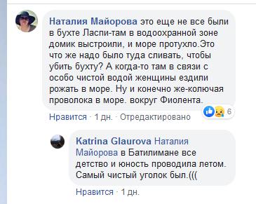 Новости Крымнаша. Россиянам надо все загадить. По-другому они жить не умеют