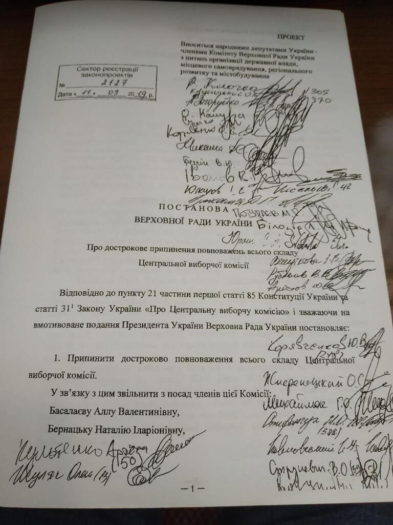 Представление Зеленского о роспуске ЦИК