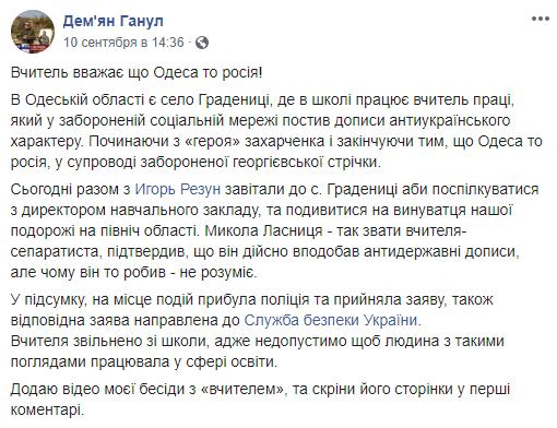 Украинского учителя уволили за сепаратизм