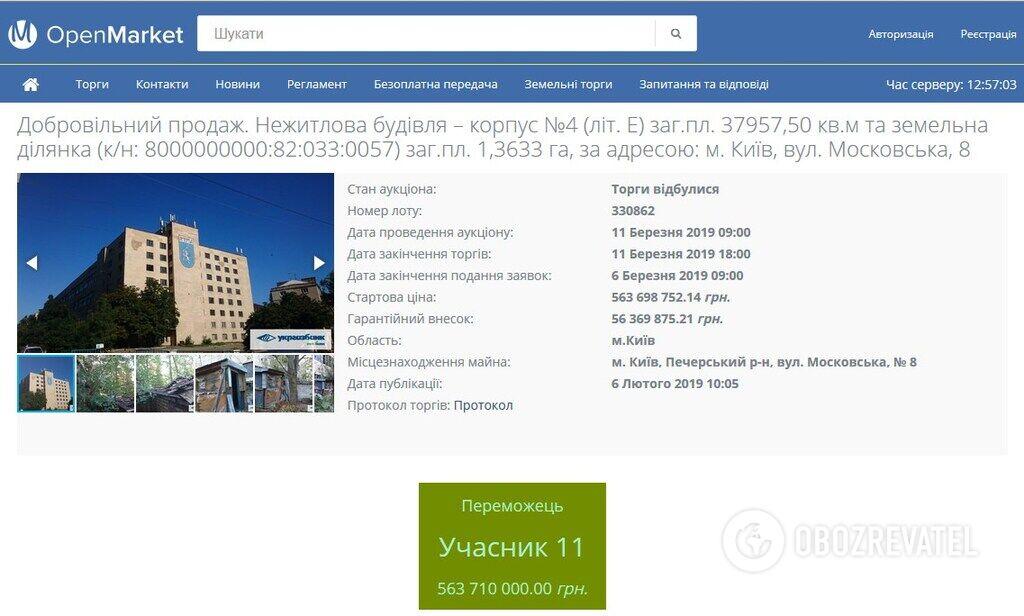"""Киев решили """"добить"""" 50-метровым бизнес-центром"""
