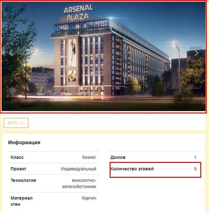 """На купленном участке собираются построить бизнес-центр """"Arsenal Plaza""""."""