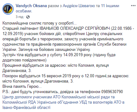 Виконував завдання: на Одещині трагічно загинув СБУшник. фото