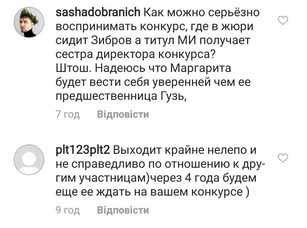 """В сети выразили недовольство результатом """"Мисс Украина-2019"""""""