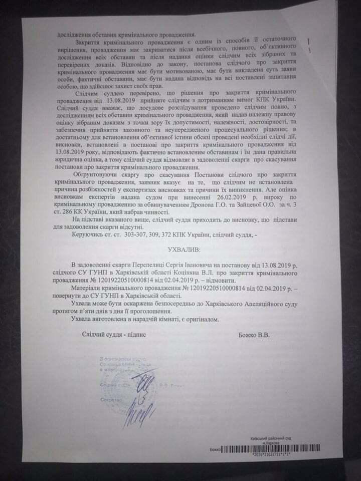 Ухвала суду про закриття справи щодо експертів із науково-дослідного інституту Бокаріуса