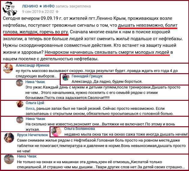 Помирають молоді: в Криму забили на сполох через нову екологічну катастрофу