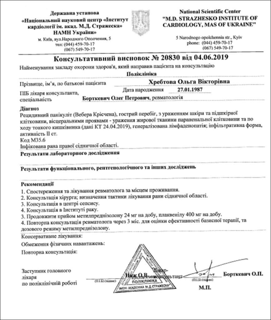 Украинка начала гнить заживо после укола