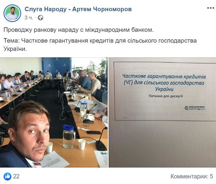 """""""Слуга народа"""" оконфузился постом с ошибками в сети"""