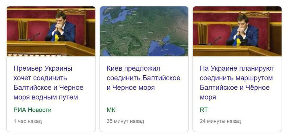 Заголовки росЗМІ про ініціативу Гончарука