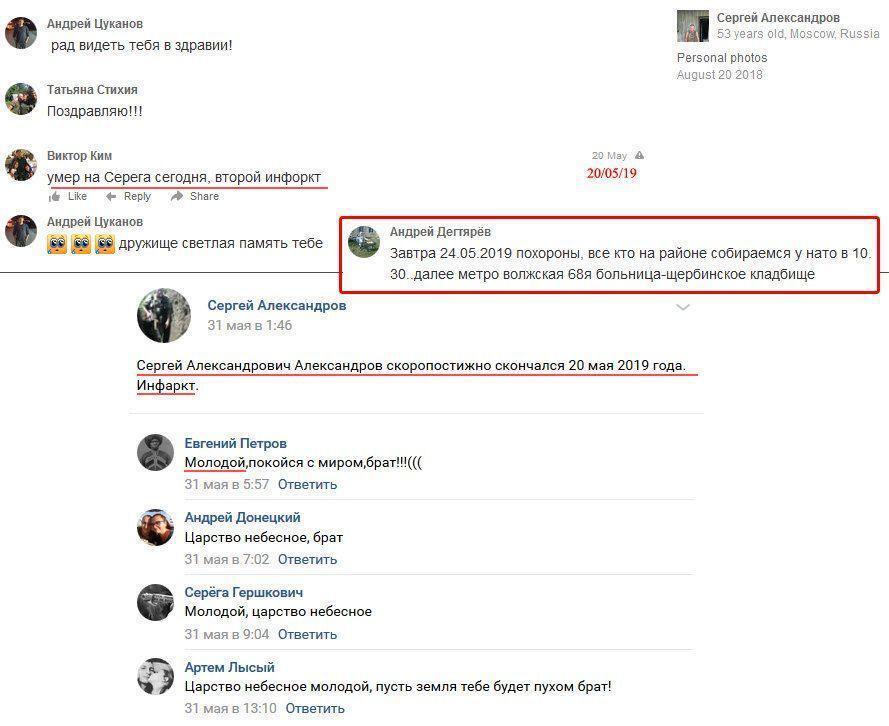 Повідомлення про смерть окупанта в мережі