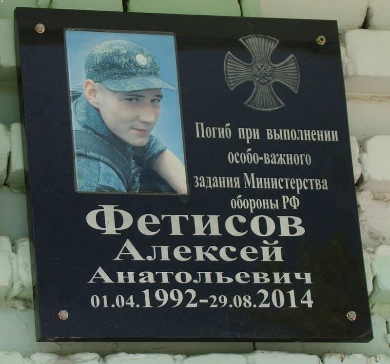 """У Росії """"іхтамнєтам"""" вішають меморіальні дошки"""