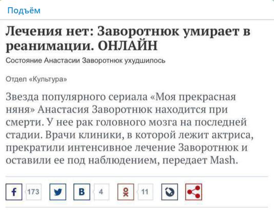 РосСМИ попало в скандал из-за болезни Заворотнюк