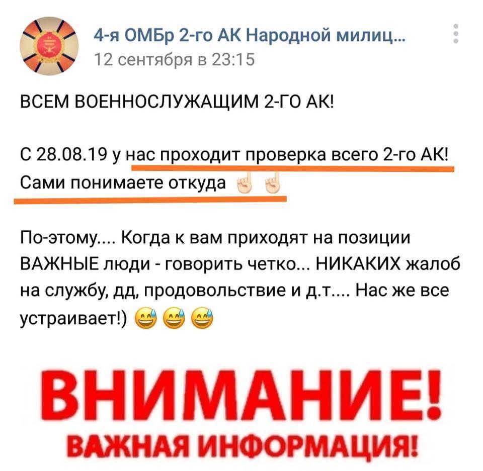 """Повідомлення про приїзд у """"ДНР"""" кураторів із Росії"""