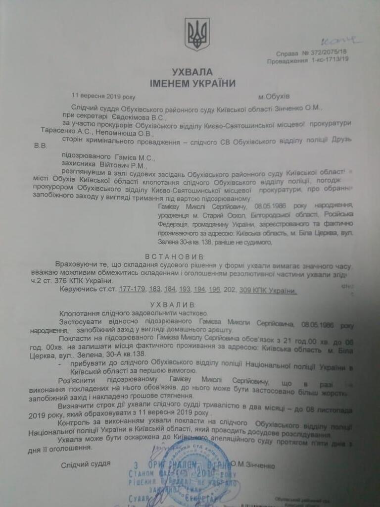 """""""Сведение счетов"""": мэр пристоличной Украинки обвинила местную СБУ в преступлении"""
