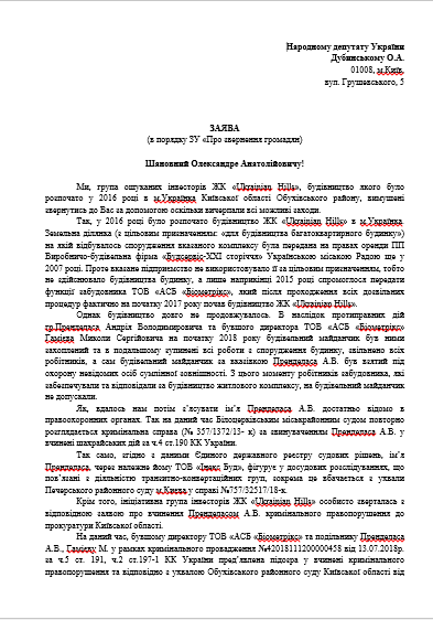 Обманутые инвесторы обратились к народному депутату Александру Дубинскому, который был избран по 94 округу, с просьбой о помощи