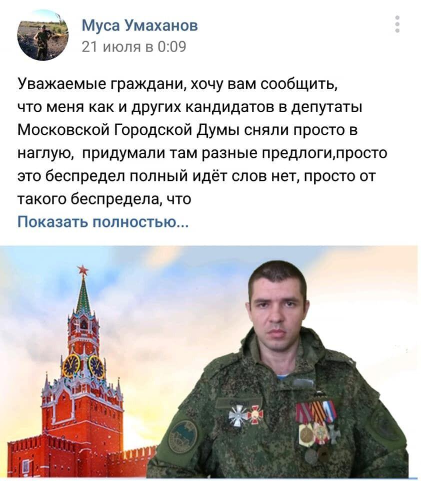 Умаханов жалуется на недопуск к выборам
