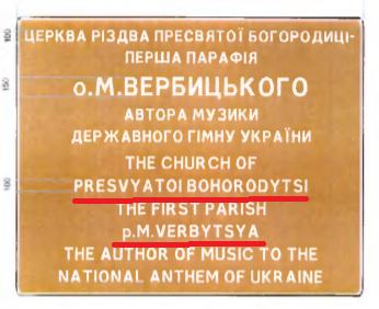 На Львівщині розгорівся скандал через англійські вказівники