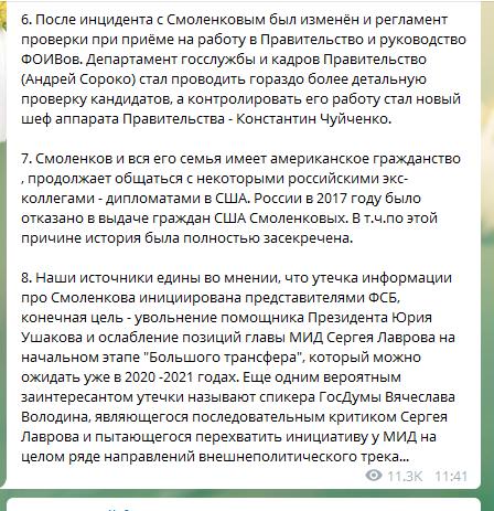 Замішана Настя Рибка: з'явилися несподівані подробиці у справі шпигуна США у Кремлі