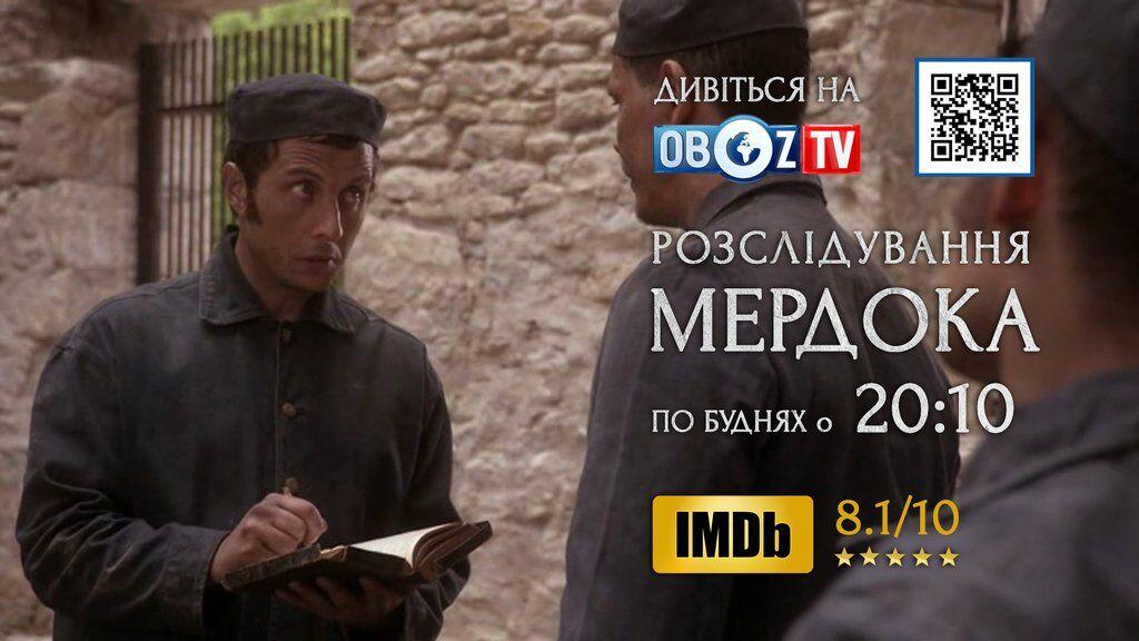 """Смотрите на ObozTV сериал """"Расследование Мердока"""""""