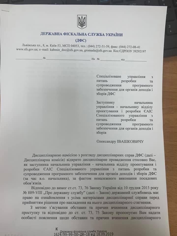 """""""Та йдіть ви..."""": український чиновник влаштував гучний скандал навколо звільнення"""