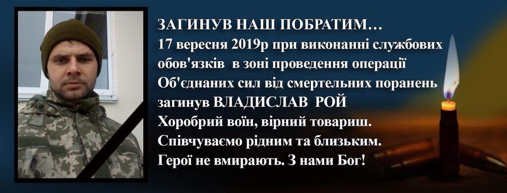 Загиблий Владислав Рой