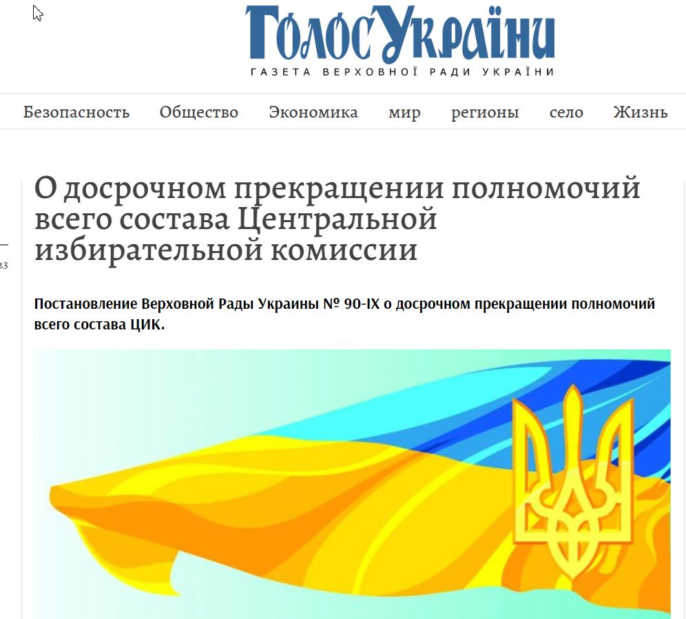 В Украине окончательно распустили ЦИК
