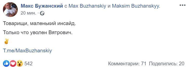 """В'ятровича раптово звільнили: """"слуга народу"""" злив інсайд"""