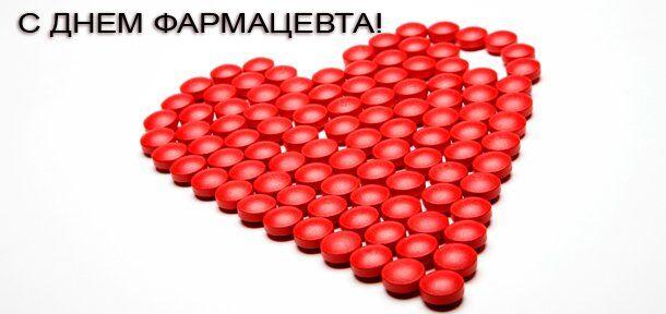 День фармацевта: лучшие поздравления и открытки