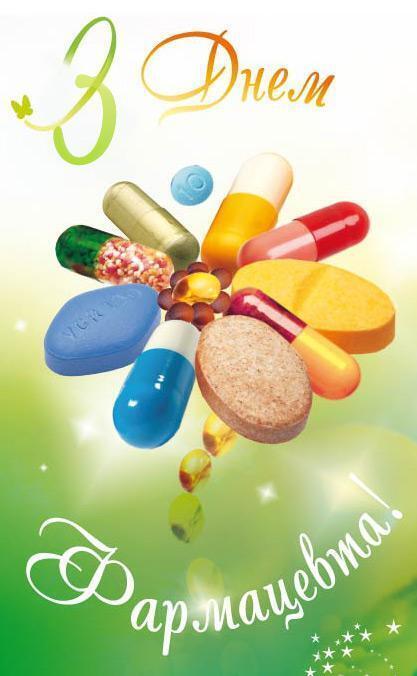 Фармацевт картинки поздравления, днем рождения андрей