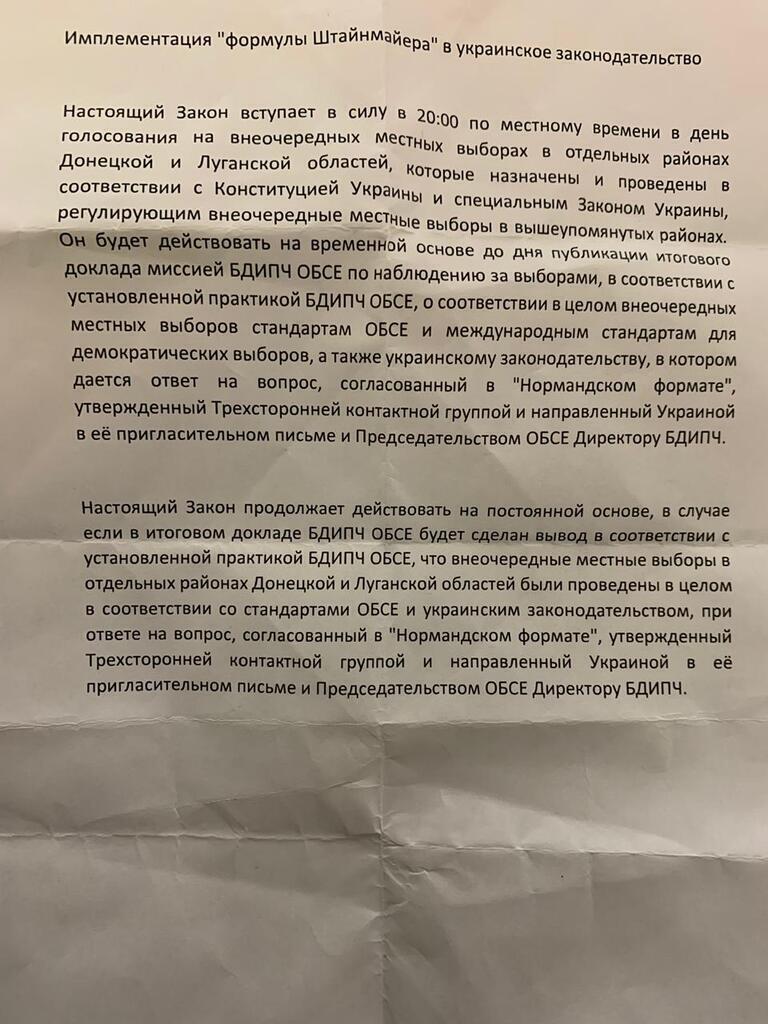 """Текст """"формули Штайнмаєра"""""""