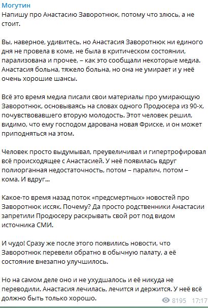 """Бизнесмен опроверг """"предсмертные"""" новости о Заворотнюк"""