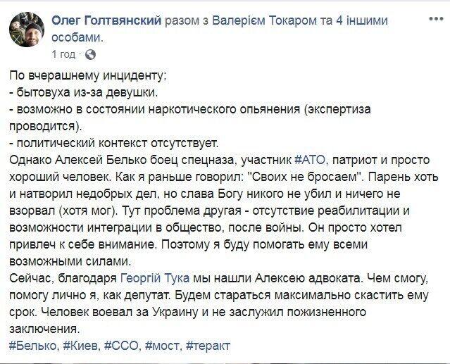 """""""Хотів уваги"""": київському """"терористу"""" найняли адвоката"""