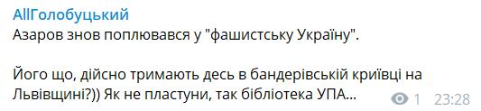 "Азаров забредил о ""фаш*стской"" Украине"