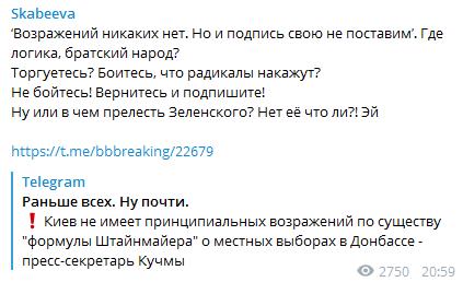 """""""Поверніться! Братній народ!"""" Скабєєву """"накрило"""" через переговори по Донбасу"""