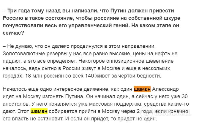 Оказалось, что Путин дрожит от страха