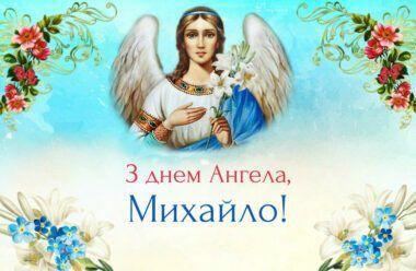 День ангела Михаила: лучшие поздравления и открытки