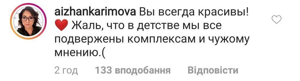 Седокова розчулила мережу визнанням про дитинство