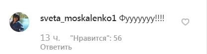 Брежнєва нарвалася на критику через відверті фото