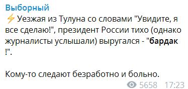 """""""Тихо, але всі почули"""": Путін вилаявся на публіці"""