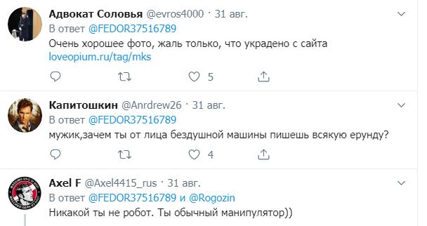 """У мережі висміяли """"успіх"""" робота Федора на МКС"""