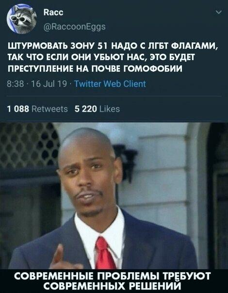 "Реакция Интернета на ""Штурм Зоны 51"""
